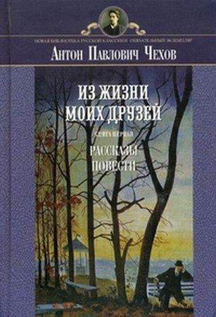 Антон Чехов - Рассказы из жизни моих друзей (Аудиокнига)