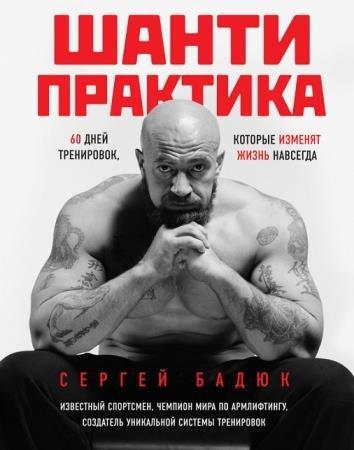 Сергей Бадюк - Шанти-практика. 60 дней тренировок, которые изменят жизнь навсегда