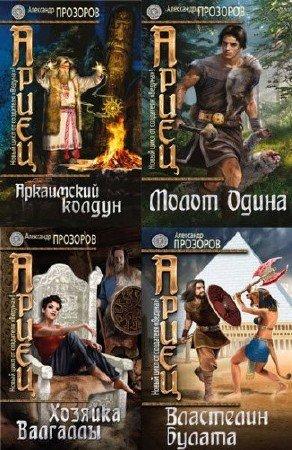Александр Прозоров. Ариец. Сборник книг(4 книги)