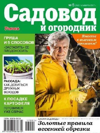 Садовод и огородник №5 (март 2017)