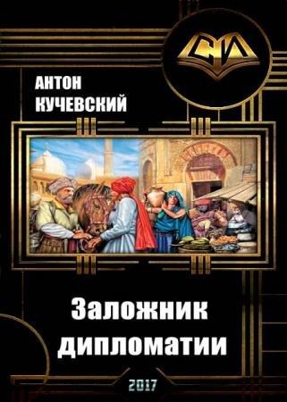 Антон Кучевский - Заложник дипломатии