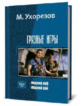 М. Ухорезов. Грязные игры. Сборник книг