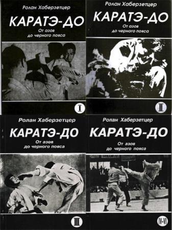 Ролан Хаберзетцер - Каратэ-До. От азов до черного пояса (6 книг)