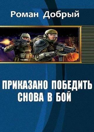 Роман Добрый - Приказано победить. Снова в бой