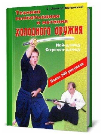 С. Иванов-Катанский. Техника выхватывания и метания холодного оружия