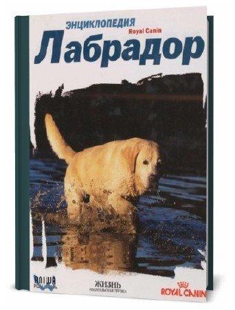 Д. Гранжан. Энциклопедия лабрадор