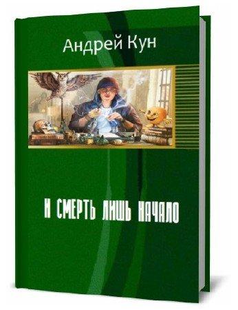 Андрей Кун. И смерть лишь начало