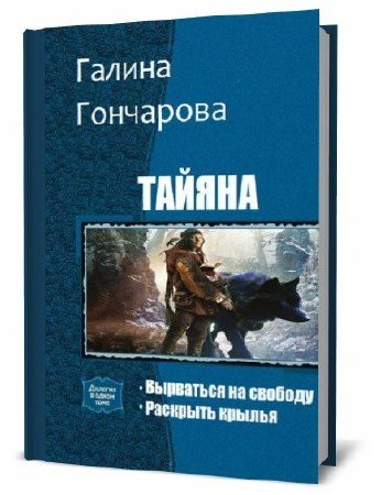 Галина Гончарова. Тайяна. Сборник книг
