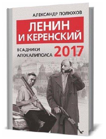 Александр Полюхов. Ленин и Керенский 2017. Всадники апокалипсиса
