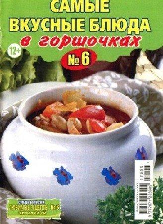 Любимые рецепты читателей. Спецвыпуск №6 (март 2017). Самые вкусные блюда в горшочках