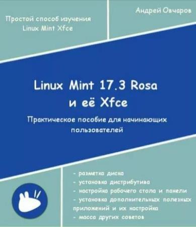 Овчаров А.А. - Linux Mint 17.3 Rosa и её Xfce