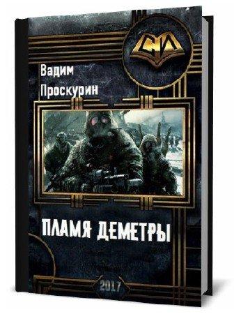Вадим Проскурин. Пламя деметры