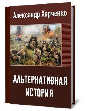 Александр Харченко. Альтернативная история