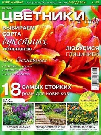 Цветники в саду №4 (апрель 2017)