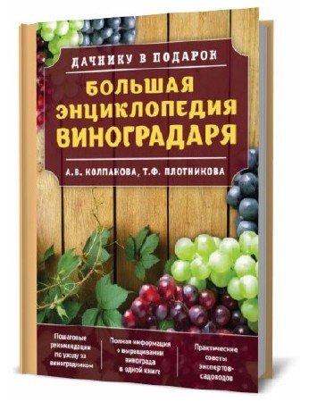 Т. Плотникова, А. Колпакова. Большая энциклопедия виноградаря