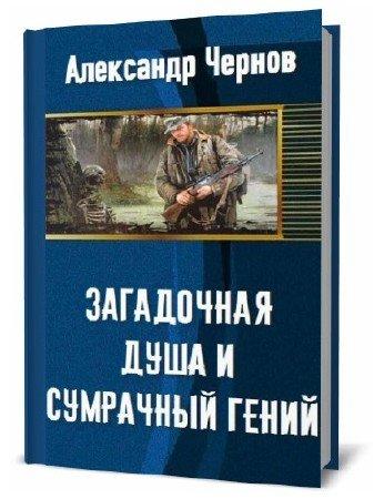 Александр Чернов. Загадочная душа и сумрачный гений