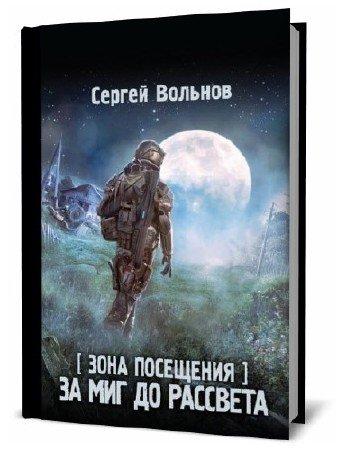 Сергей Вольнов. Зона Посещения. За миг до рассвета