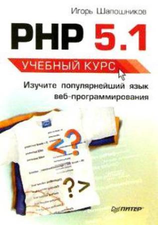 Шапошников И.В. - PHP 5.1. Учебный курс