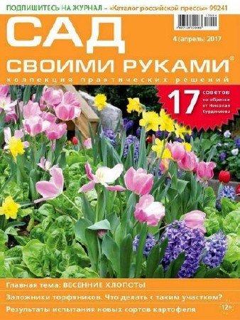 Сад своими руками №4 (апрель 2017)