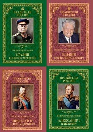 Правители России. Сборник книг