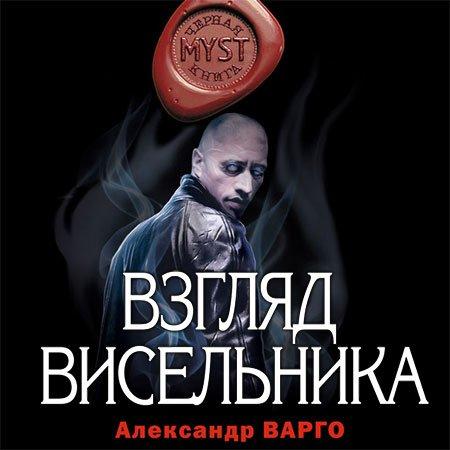 Варго Александр - Взгляд Висельника  (Аудиокнига)