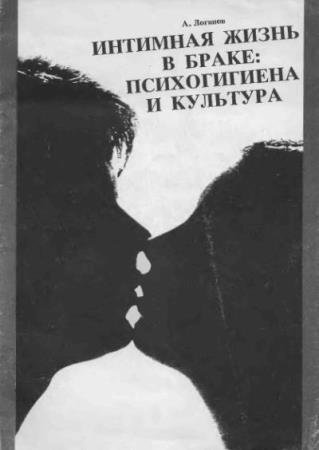 Логинов А.А. - Интимная жизнь в браке: психогигиена и культура