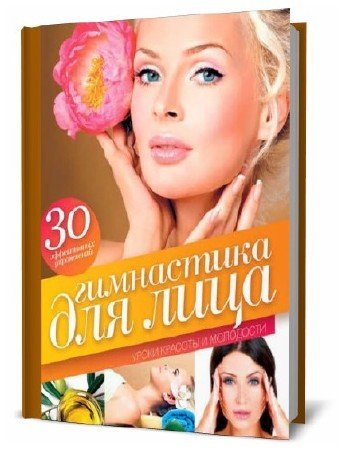 Юлия Зартайская. Гимнастика для лица. Уроки красоты и молодости