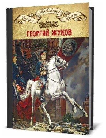 Михаил Мягков. Полководцы Великой Отечественной. Георгий Жуков