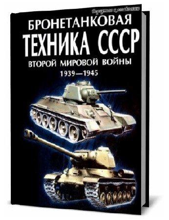 М.А. Архипова. Бронетанковая техника СССР Второй мировой войны 1939-1945