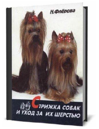 Н. Флерова. Стрижка собак и уход за их шерстью
