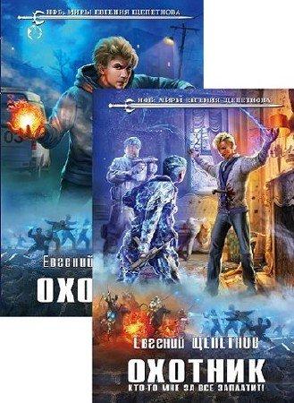 Евгений Щепетнов. Охотник. Сборник книг (2 тома)