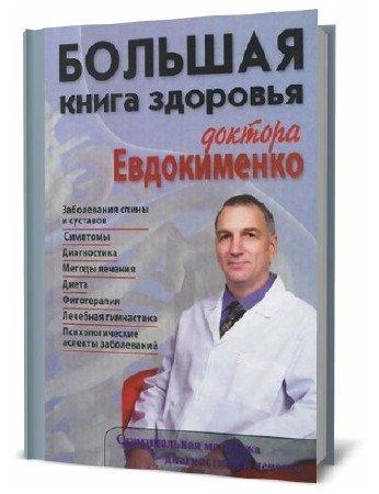 Павел Евдокименко. Большая книга здоровья доктора Евдокименко