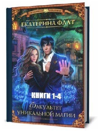Екатерина Флат. Факультет уникальной магии. Сборник книг(4 тома)