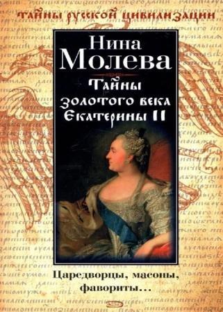 Нина Молева - Тайны золотого века Екатерины ІІ