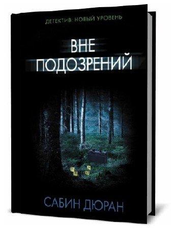 Психологический триллер в 9 книгах