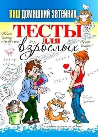 Михаил Прохоров - Тесты для взрослых