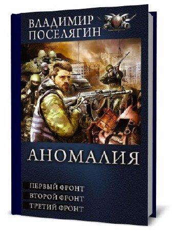 Владимир Поселягин. Аномалия. Сборник книг