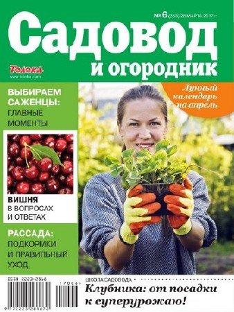 Садовод и огородник №6 (март 2017)