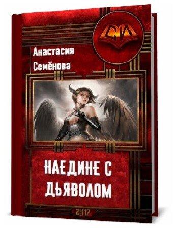 Анастасия Семёнова. Наедине с дьяволом