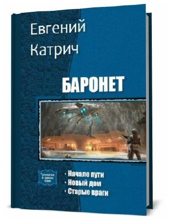 Евгений Катрич. Баронет. Сборник книг