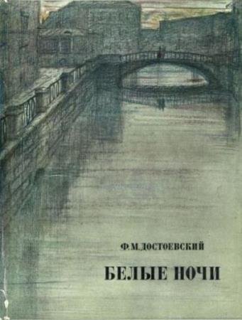 Достоевский Фёдор - Белые ночи (Аудиокнига)