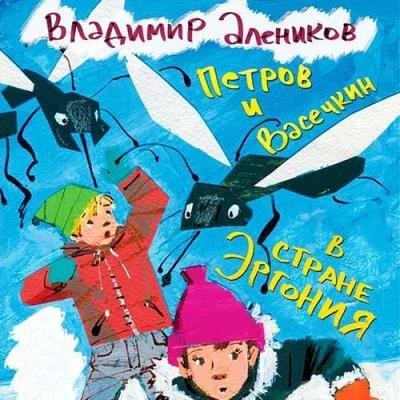 Владимир Алеников - Петров и Васечкин в стране Эргония. Новые приключения (Аудиокнига)