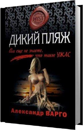 Варго Александр - Дикий Пляж (Аудиокнига)