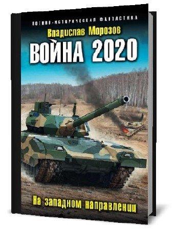 Владислав Морозов. Война 2020. На западном направлении
