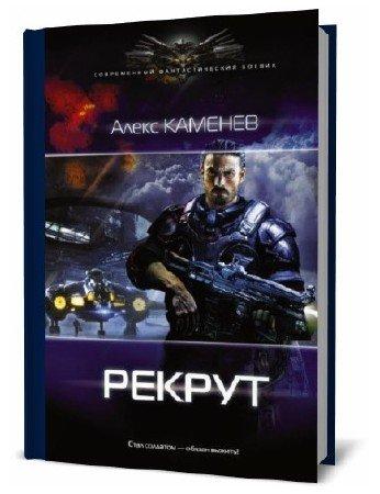 Алекс Каменев. Рекрут