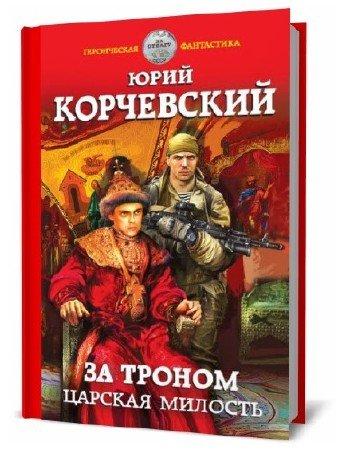 Юрий Корчевский. За троном. Царская милость