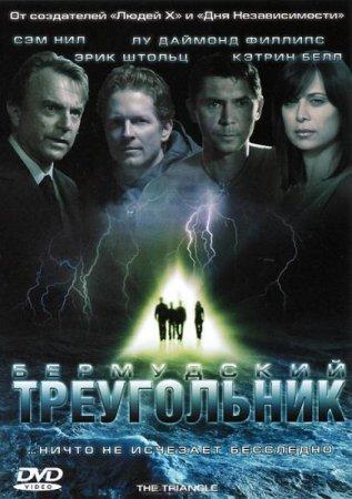 Бермудский треугольник / The Triangle  (01-03 из 03) (2005) HDTVRip