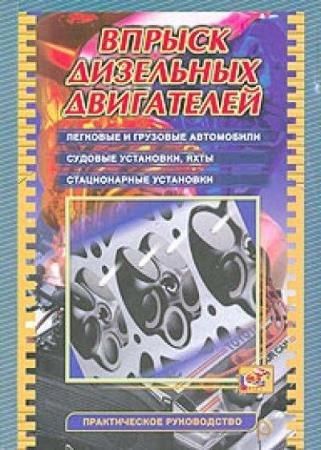 Афонин С.В. - Впрыск дизельных двигателей. Легковые и грузовые автомобили, судовые установки, яхты, стационарные установки