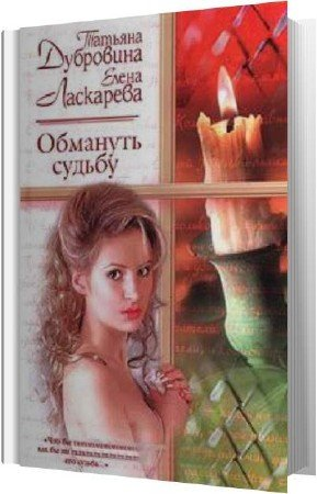 Дубровина Татьяна, Ласкарева Елена  - Обмануть судьбу (Аудиокнига)