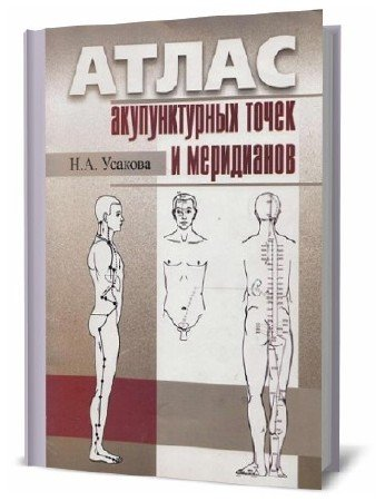 Нина Усакова. Атлас акупунктурных точек и меридианов